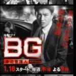 木村拓哉主演「BG」主要キャラ死亡は2シーズンへの布石の闇