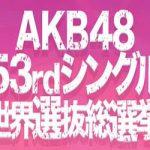 第10回AKB48世界選抜総選挙の台風の目とされたJKT48が参加を辞退。そのあまりにお粗末な理由とは?